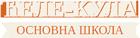 Основна школа Ћеле кула Ниш Logo